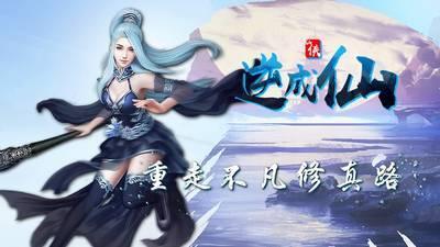 小七手游玩家龙珠Zeta对逆成仙手游的评价