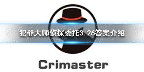 料 犯罪大师侦探委托3月26日答案 父亲的考验3.