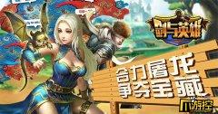 策略手游变态版《剑与英雄》上线满级vip福利任