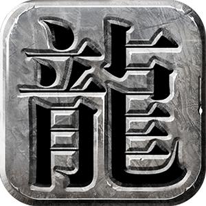 龙城霸业-传奇经典