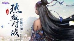 《幻想剑客》首发送福利!下载小七手游APP抢首