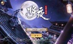 《将夜飞升版》线下活动  下载乐嗨嗨手游app抢福
