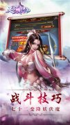 《天外非仙-江湖版》线下返利及道具活动说明