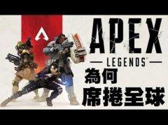 《Apex英雄》为何能席卷全球?它的成功绝不是偶