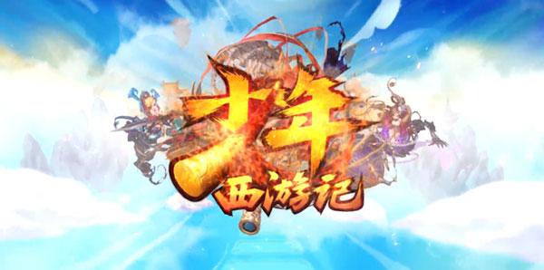 少年西游记折扣游戏 九妖手游平台玩家有心插柳