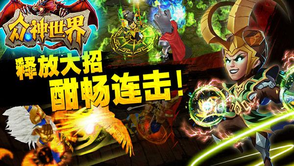 众神世界折扣游戏 九妖手游平台玩家傻傻的莎莎