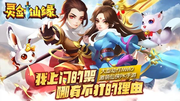 灵剑仙缘折扣游戏 九妖手游平台玩家风雨点评