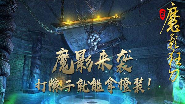 魔影狂刀折扣游戏 小七手游平台玩家龙珠Zeta点评
