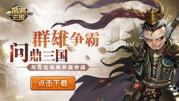 萌将三国-登录送V8折扣游戏 九妖手游平台玩家凯