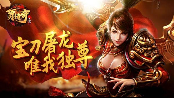 贾传奇单机版折扣游戏 九妖手游平台玩家春暖花