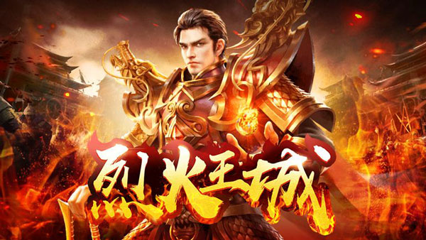 九妖游戏平台玩家至尊明王点评 烈火王城折扣手