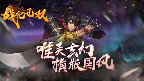 九妖游戏平台玩家冯宝宝点评月神战记游戏