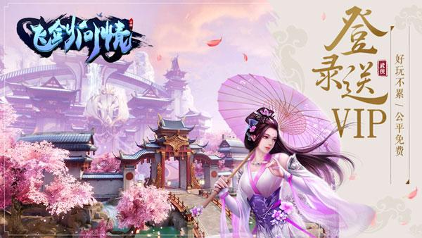 九妖游戏平台玩家撒库拉酱点评飞剑问情手游