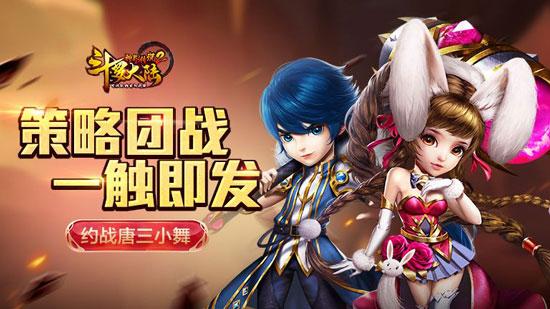 斗罗大陆神界传说2手游 九妖游戏玩家斗罗大陆神
