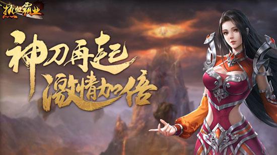 九妖游戏平台玩家点评热血霸业游戏