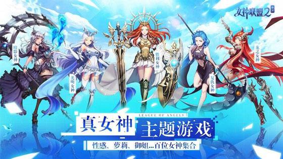 九妖游戏平台玩家哈哈哈点评女神联盟2-混服版手