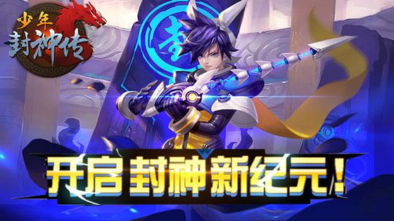 少年封神传游戏 九妖游戏平台飞翔的猪点评