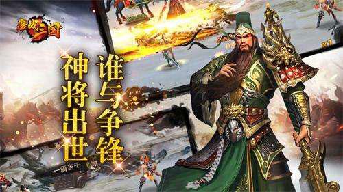《鏖战三国》手游周年庆充值活动(6.20-6.27)