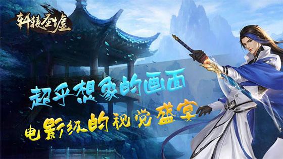 轩辕圣墟手游怎么样 九妖游戏平台玩家不满点评
