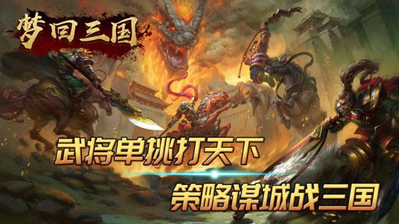 梦回三国手游怎么样 九妖游戏平台玩家赵公子点
