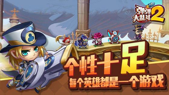 《弹弹大乱斗2BT版》建党节线下充值活动(6.29
