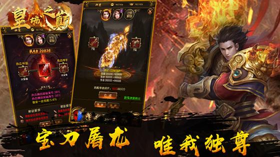 九妖游戏平台玩家木子昂点评皇城之巅游戏