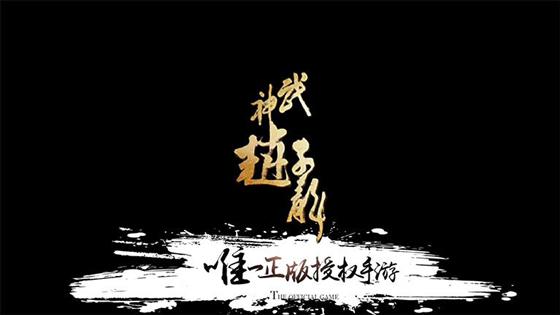 武神赵子龙手游怎么样 九妖手游平台玩家倾城绝