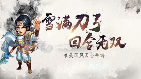 九妖游戏平台玩家小小白点评新雪刀群侠传手游