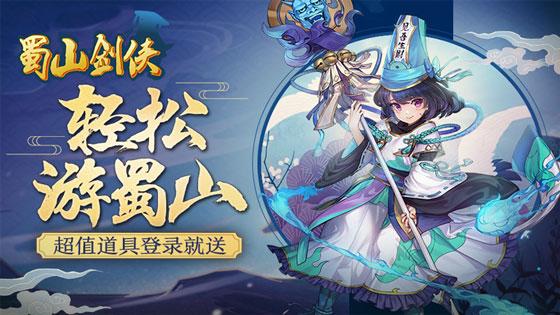 蜀山剑侠手游怎么玩 九妖游戏平台玩家飙风玫瑰