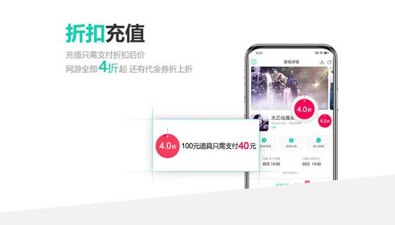 手游打折平台哪个靠谱 小七手游app下载送首充
