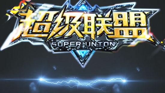 超级英雄-超级联盟折扣手游,小七手游平台