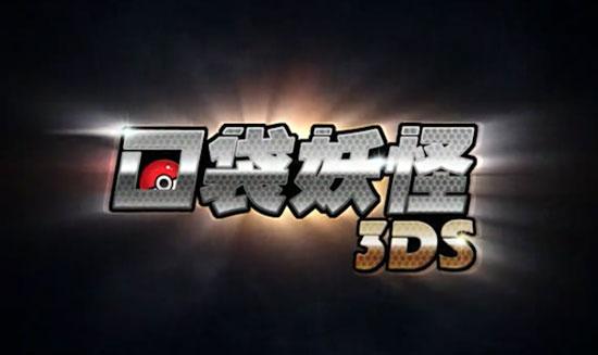 口袋妖怪3DS折扣手游怎么样  圈圈手游平台玩家说