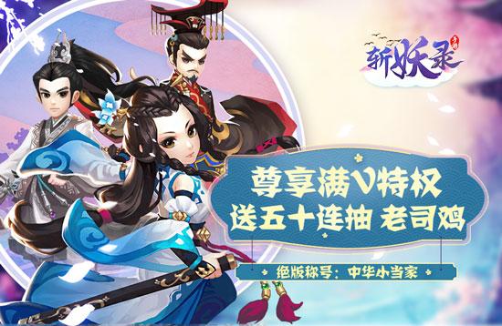 即时战斗PK手游《斩妖录(送50连抽)》2020/10/2