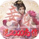 仙凡传(送2000元充值)