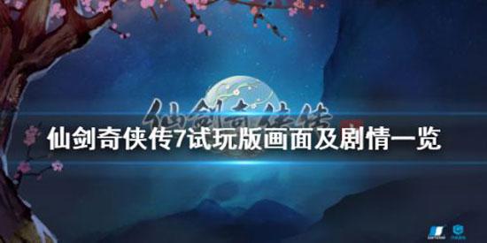 仙剑奇侠传7试玩版画面预览 仙剑7试玩版剧情抢先曝光